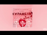 Tanir Tyomcha - Карамель I Official Audio