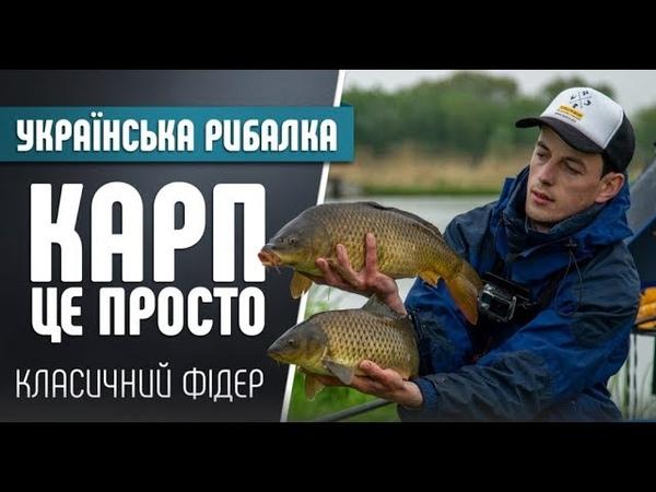 Українська Рибалка Ловля карпа на класичний Фідер