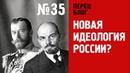 ПБ 35 Царь и Ленин: Идеологическая яма России. Французский опыт