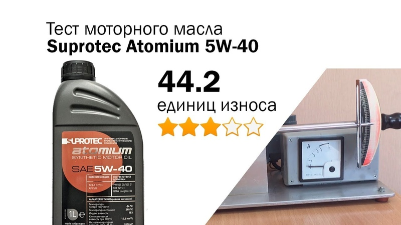 Маслотест 48. Suprotec Atomium 5W-40 тест масла на трение.