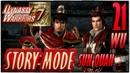 Story Mode ◄ Dynasty Warriors 7 ► Wu Глава 21: Sun Quan