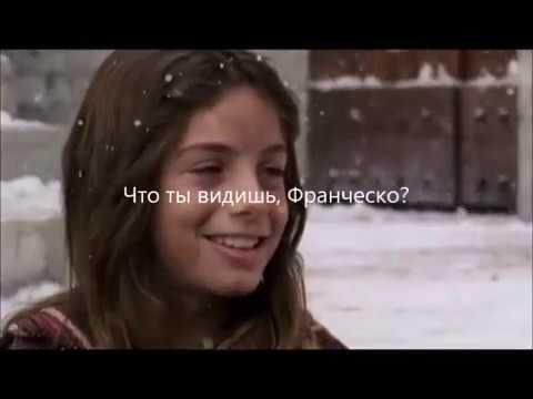 Отрывки из телевизионного фильма Франческо Италия 2002