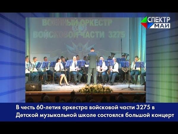 В честь 60 летия оркестра войсковой части 3275 в Детской музыкальной школе состоялся большой концерт
