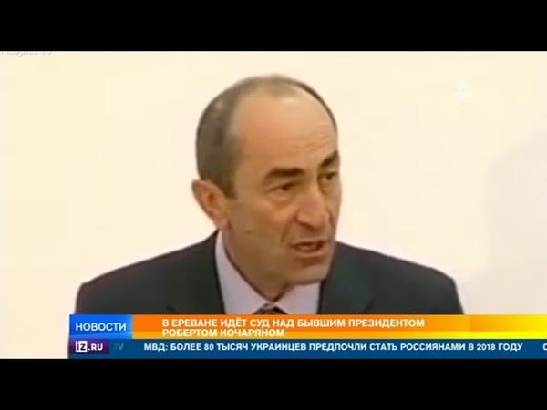 Пытался вернуться в политику: За что судят бывшего президента Армении Кочаряна