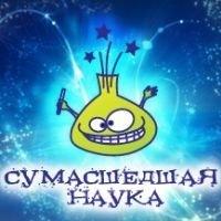 Сумасшедшая Наука, 18 мая 1987, Ижевск, id207598295