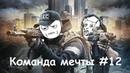 Escape From Tarkov - Команда Мечты 12