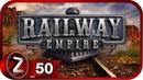 Railway Empire Прохождение на русском 50 - На волоске от поражения (СЦЕНАРИЙ) [FullHD PC]