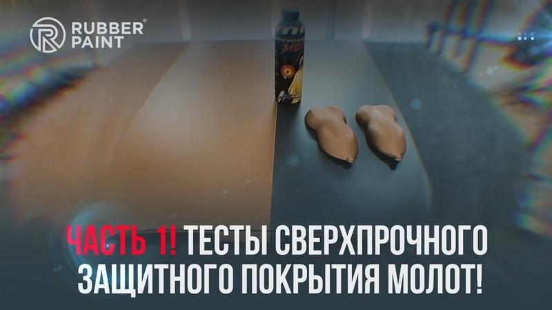 Тесты Сверхпрочного защитного покрытия МОЛОТ!