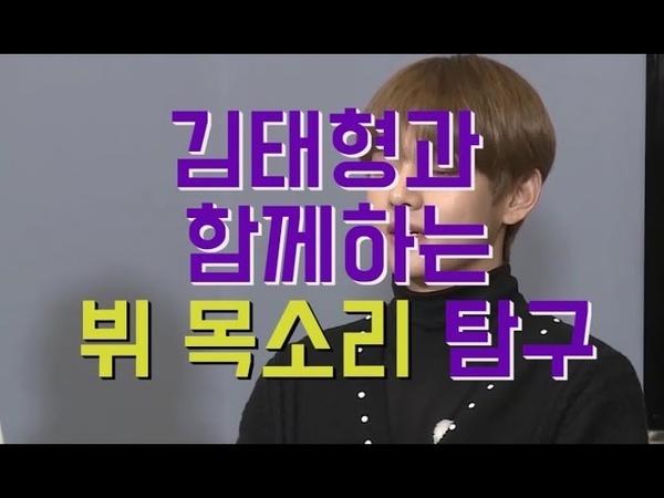 방탄소년단 뷔 태형 저음 목소리 모음 이어폰 추천!! 당신의 고막을 녹여 46300
