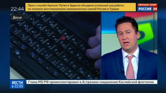 Новости на Россия 24 • Бесплатные авиабилеты: новая уловка мошенников