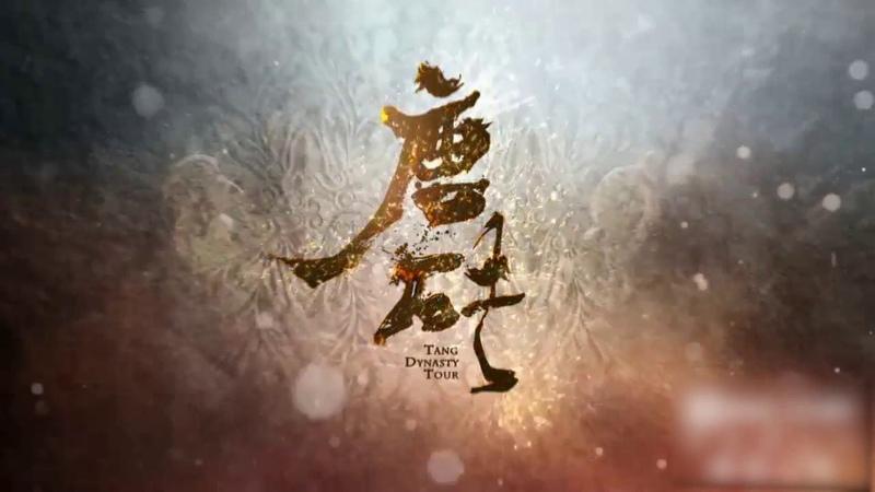 [Teaser 2] Tang Dynasty Tour - Time Travel Teaser 唐砖 - 穿越版预告 (Premieres 10-29-18)