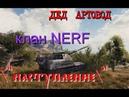 Дед артовод клан NERF режим Наступление №2