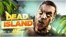 Прохождение Dead Island ч 6