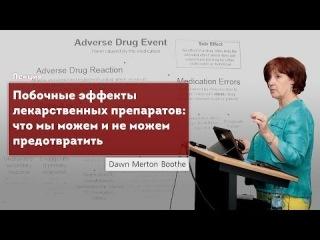 Побочные действия лекарственных препаратов