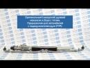 Рулевая рейка под ГУР 2110-3400010-30 для ВАЗ 2110-12, Лада Приора