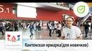 Кантонская выставка в Гуанчжоу (для новичков) | Свой в Китае №21