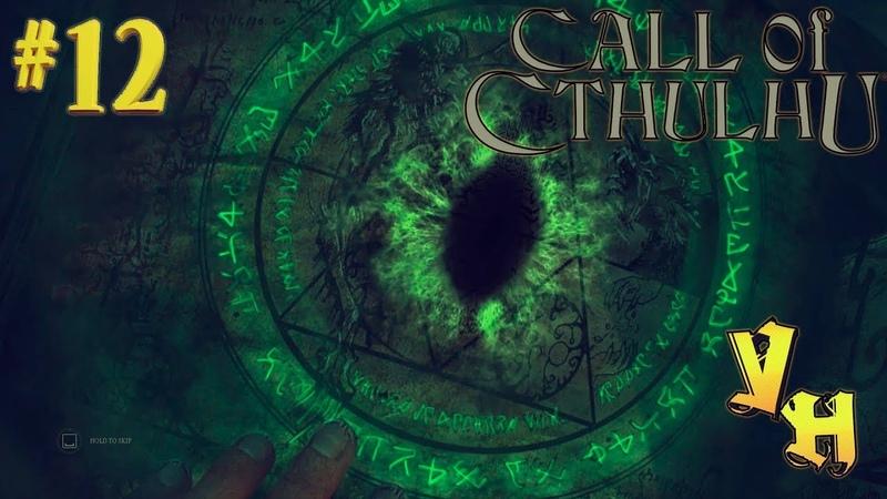 ✝️ ИЗГНАНИЕ БРОДЯГИ ✝️ Call of Cthulhu (Зов Ктулху) 12