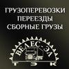 Грузоперевозки Ногинск, Электросталь