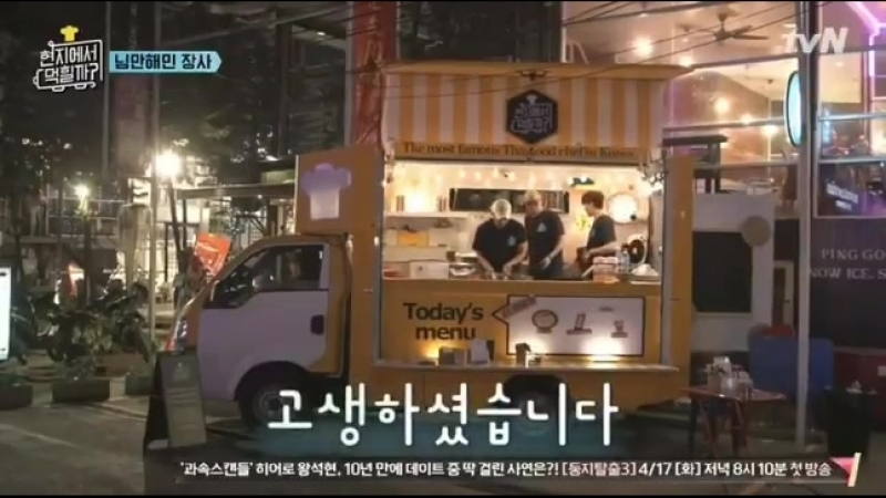 WINNERs RAINING was used as BGM on tvNs variety show 현지에서 먹힐까