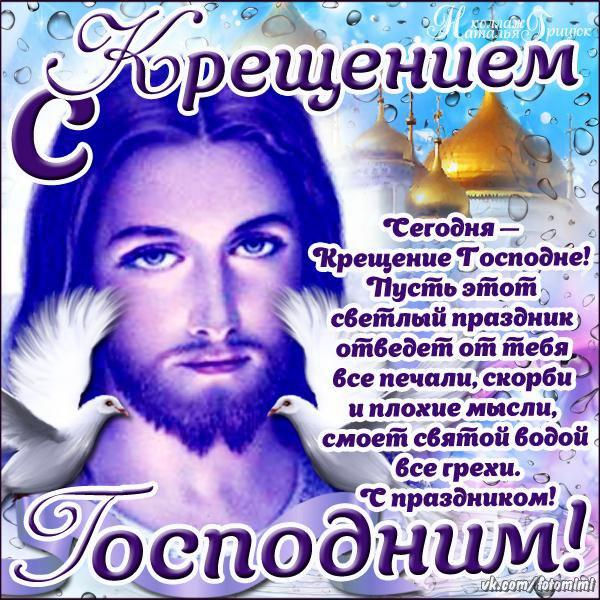 С крещением поздравление на 19 января открытка
