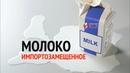 Молоко без молока Опасность в пакете Импортозамещенное молоко