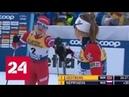 Лыжница Наталья Непряева - серебряный призер Тур де Ски - Россия 24