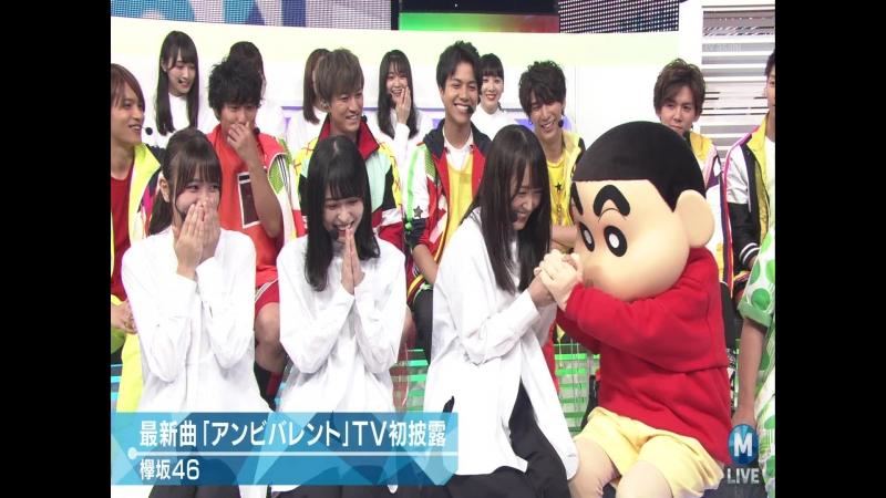 Keyakizaka46 - Ambivalent Talk (MUSIC STATION от 17 августа 2018)