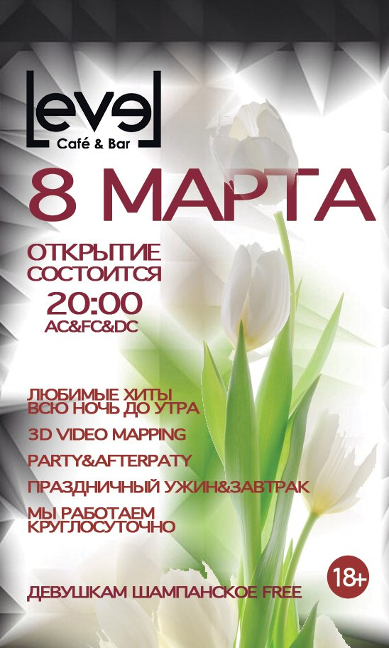Афиша Хабаровск LEVEL и все-таки ОТКРЫТИЕ