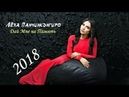 ПРЕМЬЕРА Вот Это Песня Лёха Панчинкэнгиро - Дай Мне на Память! Новинка 2018