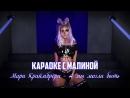IMVU♥LOVE КАРАОКЕ С МАЛИНОЙ / МАРИ КРАЙМБРЕРИ - А МЫ МОГЛИ БЫТЬ