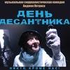 """Фильм """"День Десантника"""""""