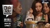 TIPSY live Wonder Girls - Why So Lonely