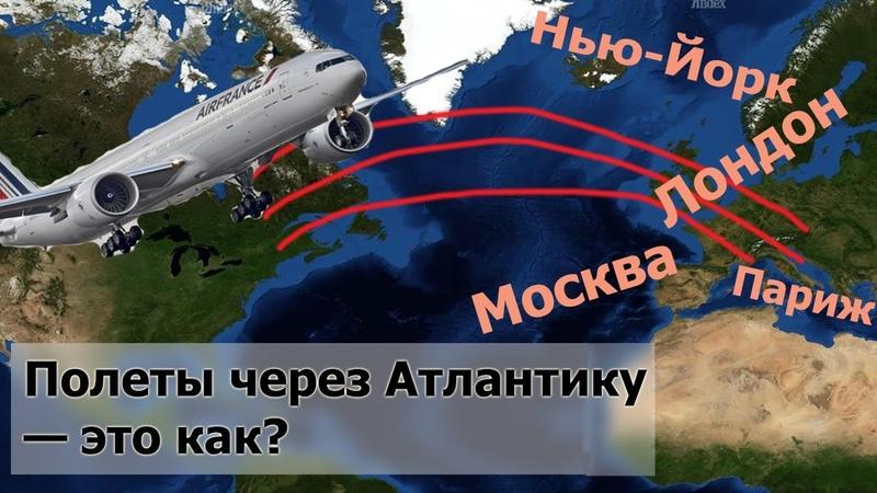 Как самолеты перелетают Атлантику и что такое Североатлантическая трасса