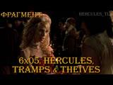 Фрагмент из 6x05. Hercules, Tramps Theives Геракл, Автолик и Ласка
