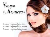 Розыгрыш сертификатов от салона красоты «Мелисса»