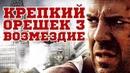 3: Возмездие HD(боевик, триллер, приключения)1995