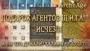 ArcheAge Подарок агентов ЩИТА с рамианским оружием и доспехами ИСЧЕЗ