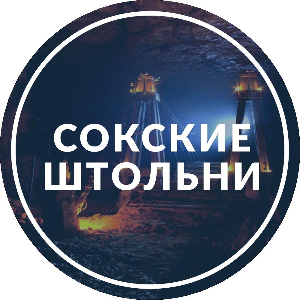 Афиша Тольятти Экскурсия в Сокские штольни / 20 июля