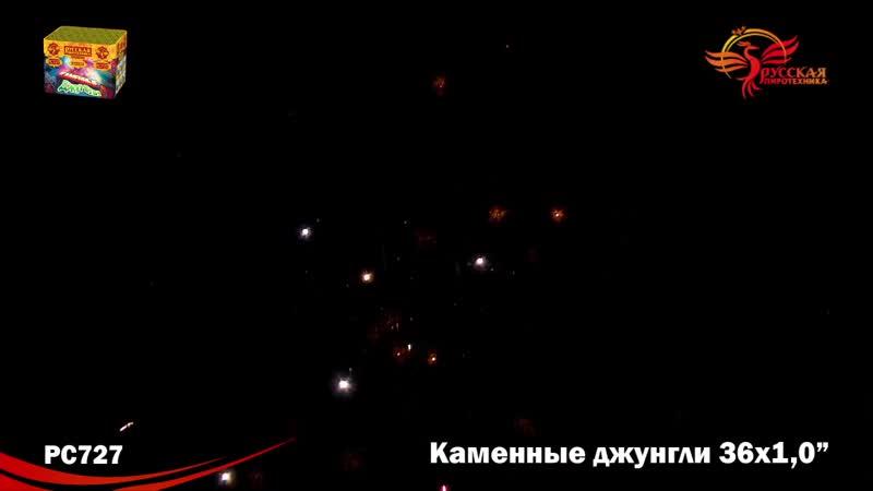 Каменные джунгли Фейерверк 36 залпов до 25 метров артикул РС727