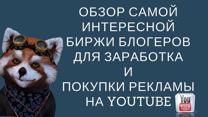 👍 Лучшая Площадка Для Заработка 🔥 На YouTube Канале! Сервис 🆗 2018!