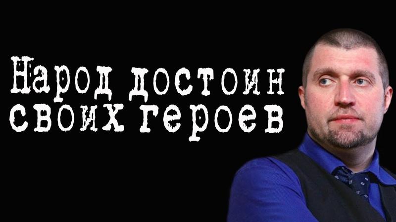 Народ достоин своих героев ДмитрийПотапенко