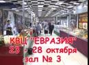 От Абхазии до Камчатки