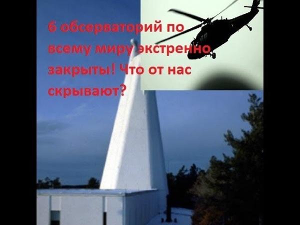 Семь обсерваторий по всему миру экстренно закрыты! Что от нас скрывают?
