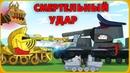 Смертельный удар - Мультики про танки swot-vod