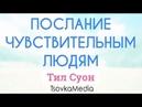 Почему я чувствительная Почему я чувствительный ~ Тил Суон TsovkaMedia