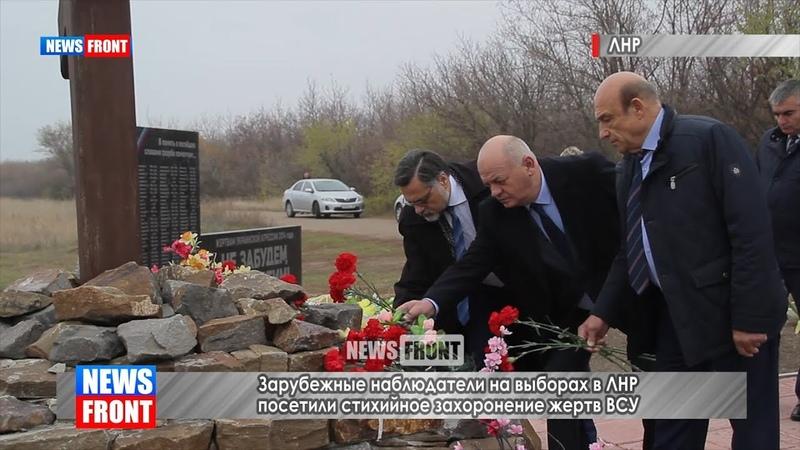 Простите нас: Зарубежные наблюдатели на выборах в ЛНР посетили стихийное захоронение жертв ВСУ