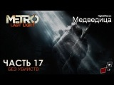 Metro: Last Light (без убийств) | Часть 17 - Медведица