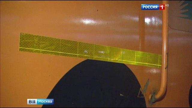 Вести Москва • Дорожную технику в Москве оснащают светоотражающими элементами