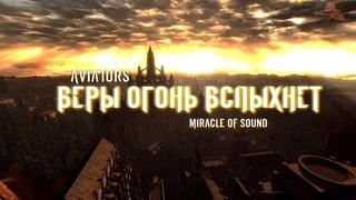 Aviators - Веры Огонь Вспыхнет (feat. Miracle of Sound) (Dark Souls Song | Symphonic Rock)
