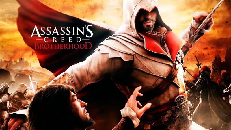 Assassin's Creed: Brotherhood. Часть 3. Последователи Ромула.